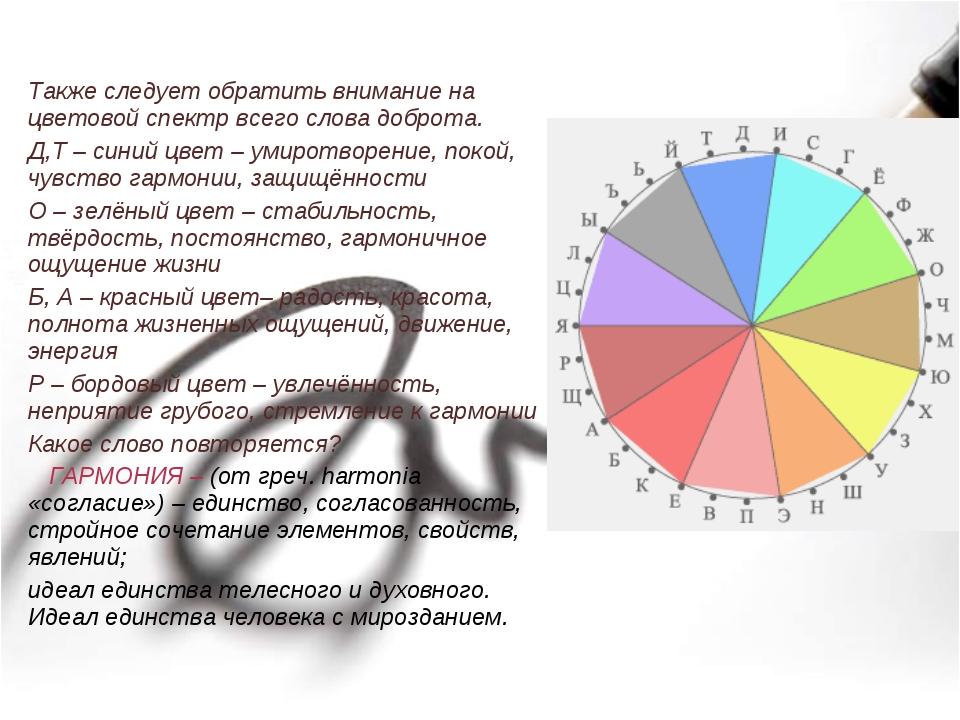 Также следует обратить внимание на цветовой спектр всего слова доброта. Д,Т –...