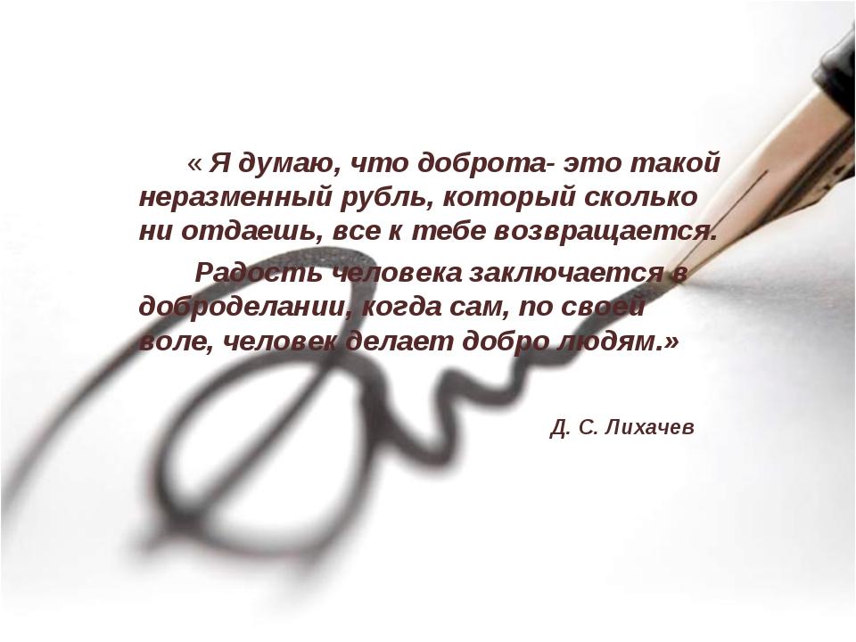 « Я думаю, что доброта- это такой неразменный рубль, который сколько ни отда...