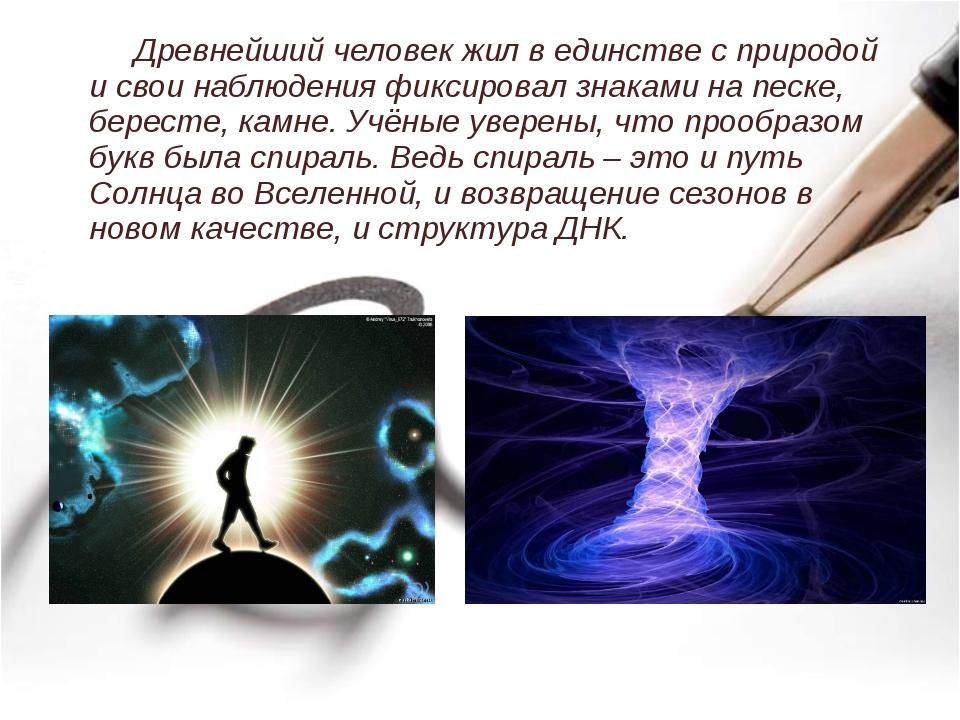 Древнейший человек жил в единстве с природой и свои наблюдения фиксировал зн...