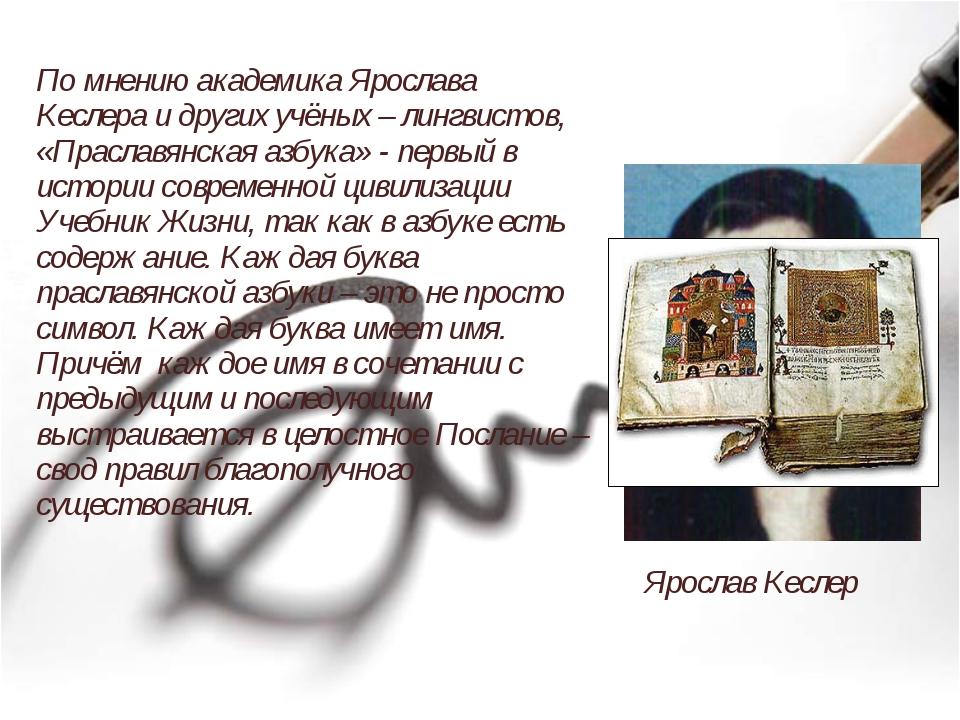 По мнению академика Ярослава Кеслера и других учёных – лингвистов, «Праславян...