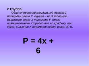 2 группа. Одна сторона прямоугольной детской площадки равна X, другая – на 3