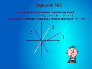 На рисунке изображены графики функций: у = 3х; у = - 3х; у = х - 3. Под каким