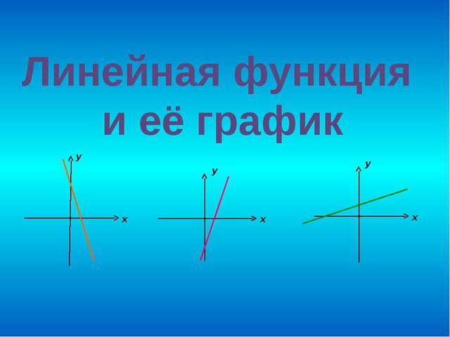 Линейная функция и её график х у х у х у