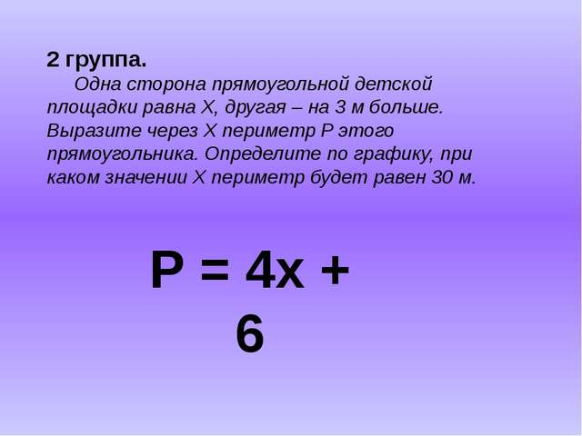 2 группа. Одна сторона прямоугольной детской площадки равна X, другая – на 3...