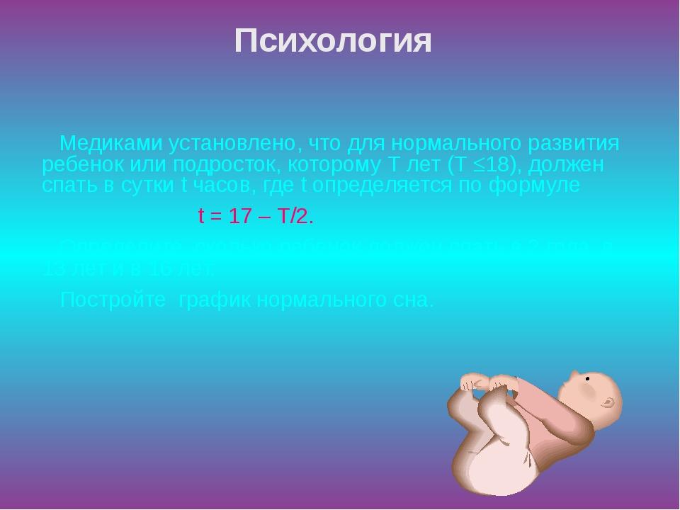 Медиками установлено, что для нормального развития ребенок или подросток, ко...