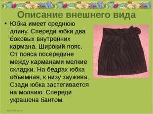 Описание внешнего вида Юбка имеет среднюю длину. Спереди юбки два боковых вн