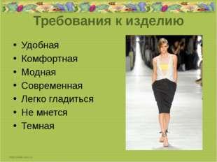 Требования к изделию Удобная Комфортная Модная Современная Легко гладить