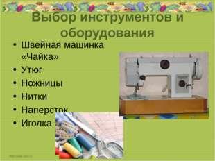 Выбор инструментов и оборудования Швейная машинка «Чайка» Утюг  Ножницы Н