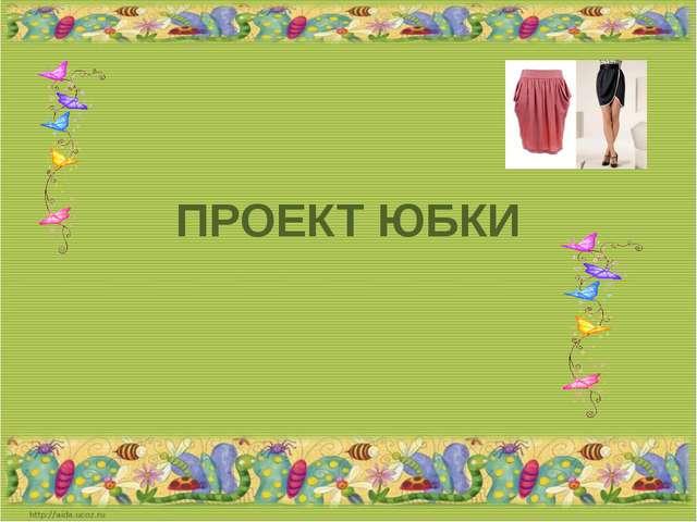 урок техналогии пошив юбок: