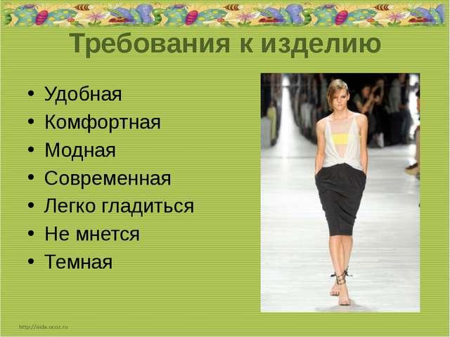 Требования к изделию Удобная Комфортная Модная Современная Легко гладить...