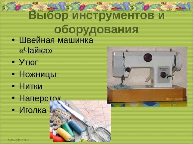 Выбор инструментов и оборудования Швейная машинка «Чайка» Утюг  Ножницы Н...