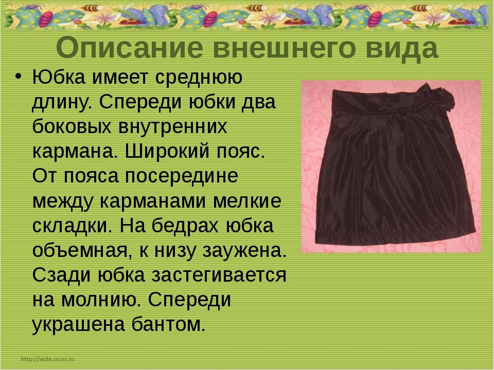 Описание внешнего вида Юбка имеет среднюю длину. Спереди юбки два боковых вн...