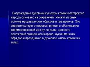 Возрождение духовной культуры крымскотатарского народа основано на сохранени