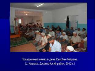 Праздничный намаз в день Къурбан байрама (с. Крымка, Джанкойский район, 2012