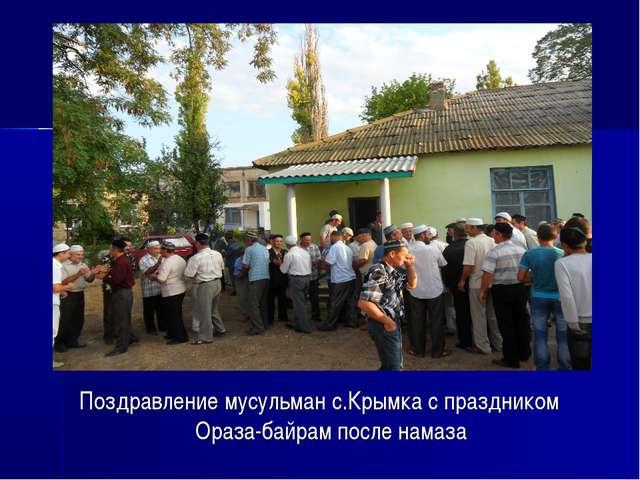 Поздравление мусульман с.Крымка с праздником Ораза-байрам после намаза