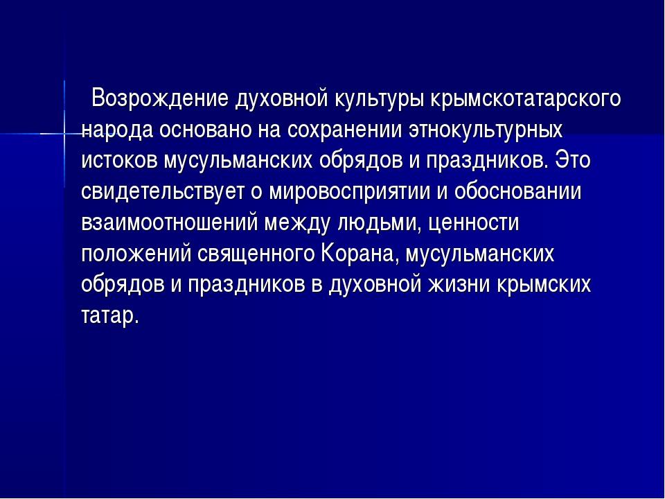 Возрождение духовной культуры крымскотатарского народа основано на сохранени...