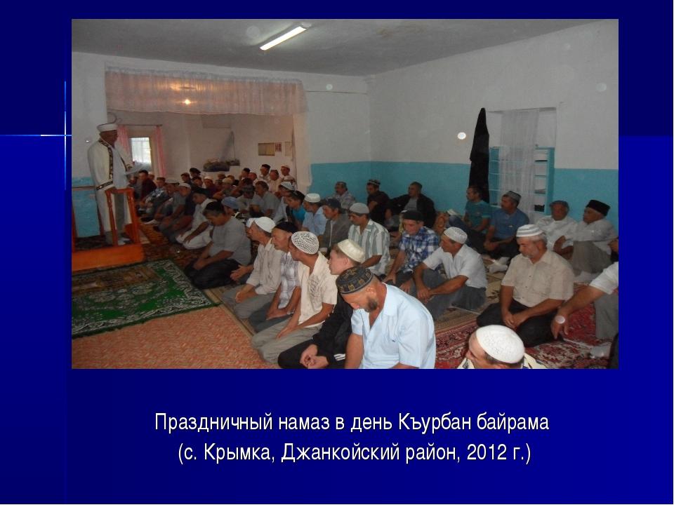 Праздничный намаз в день Къурбан байрама (с. Крымка, Джанкойский район, 2012...