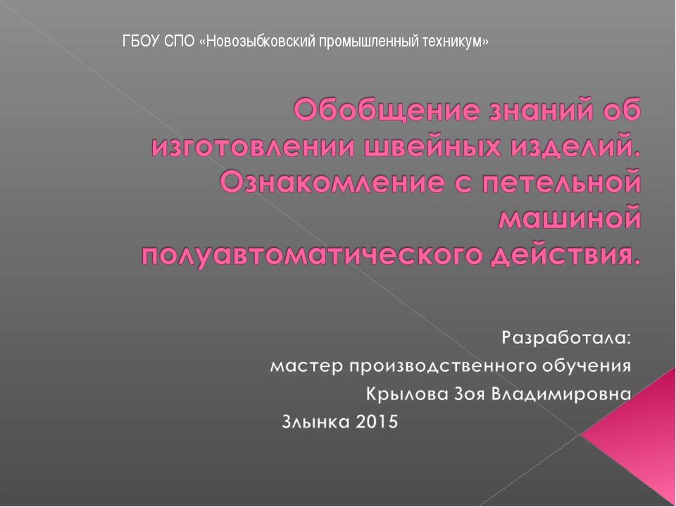 ГБОУ СПО «Новозыбковский промышленный техникум»