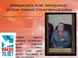 Ахмадишина Асия Зиннуровна - ветеран Великой Отечественной войны Ахмадишина