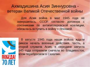 Для Асии война в мае 1945 года не завершилась. СССР, согласно договора с сою