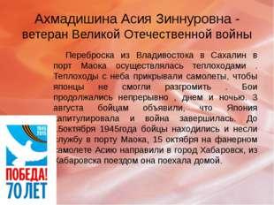 Переброска из Владивостока в Сахалин в порт Маока осуществлялась теплоходами