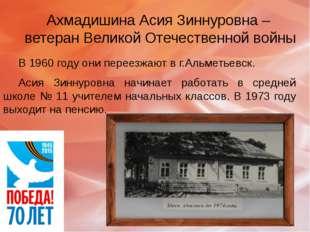 Ахмадишина Асия Зиннуровна – ветеран Великой Отечественной войны В 1960 году