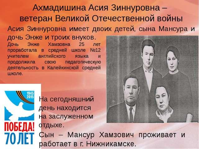 Ахмадишина Асия Зиннуровна – ветеран Великой Отечественной войны Дочь Энже Ха...