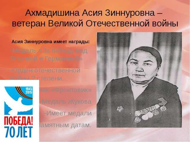 Ахмадишина Асия Зиннуровна – ветеран Великой Отечественной войны Асия Зиннуро...