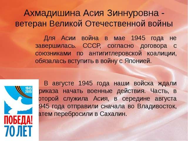 Для Асии война в мае 1945 года не завершилась. СССР, согласно договора с сою...