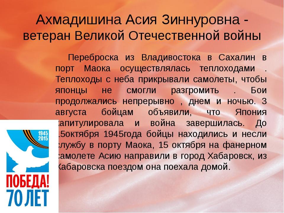 Переброска из Владивостока в Сахалин в порт Маока осуществлялась теплоходами...