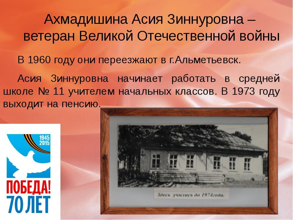 Ахмадишина Асия Зиннуровна – ветеран Великой Отечественной войны В 1960 году...