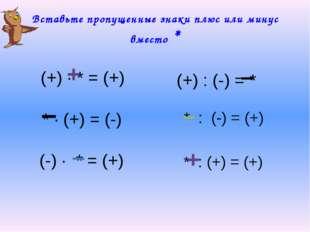 Вставьте пропущенные знаки плюс или минус вместо * (+) ∙ * = (+) + * ∙ (+) =