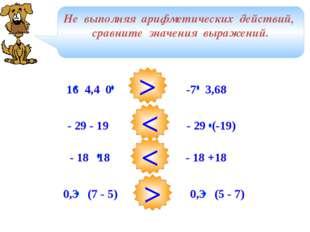 Не выполняя арифметических действий, сравните значения выражений. > < < > 16
