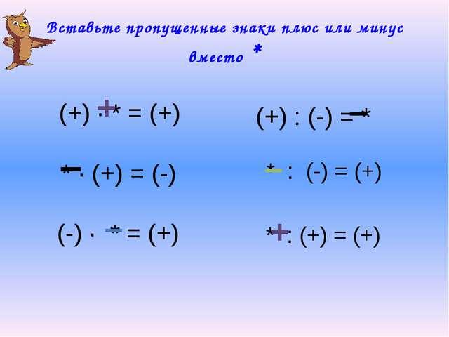 Вставьте пропущенные знаки плюс или минус вместо * (+) ∙ * = (+) + * ∙ (+) =...
