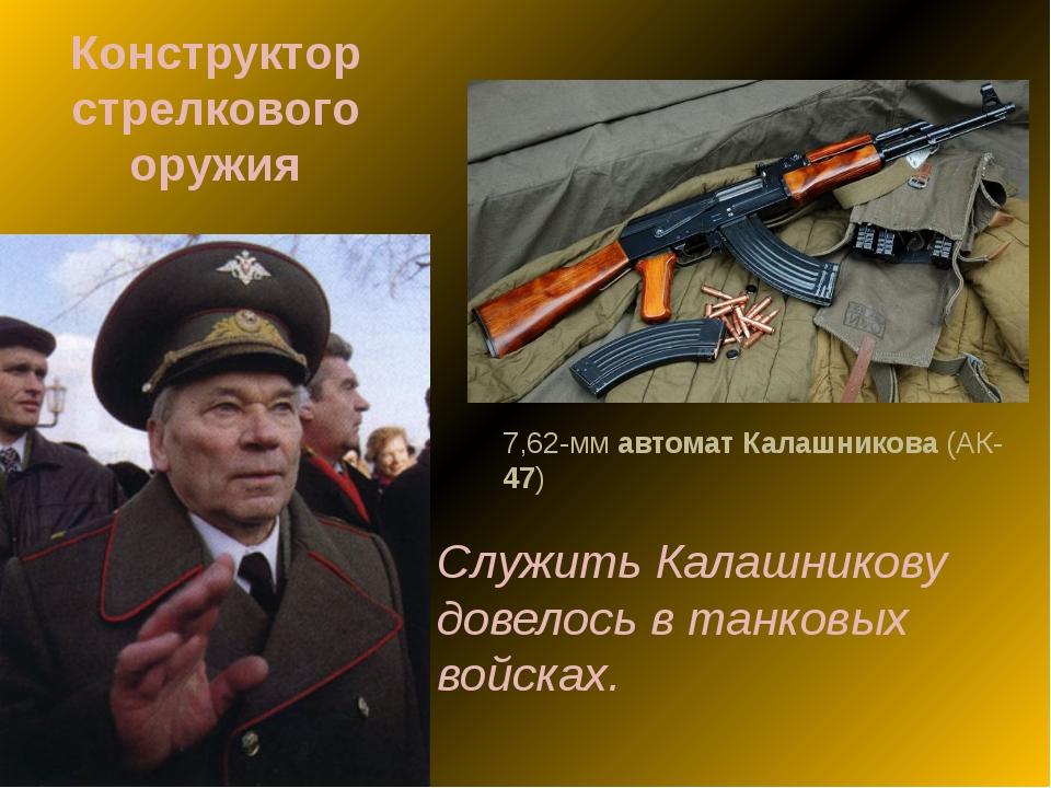 Конструктор стрелкового оружия Служить Калашникову довелось в танковых войска...