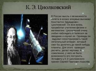 В России мысль о возможности полёта в космос впервые высказал Константин Эдуа