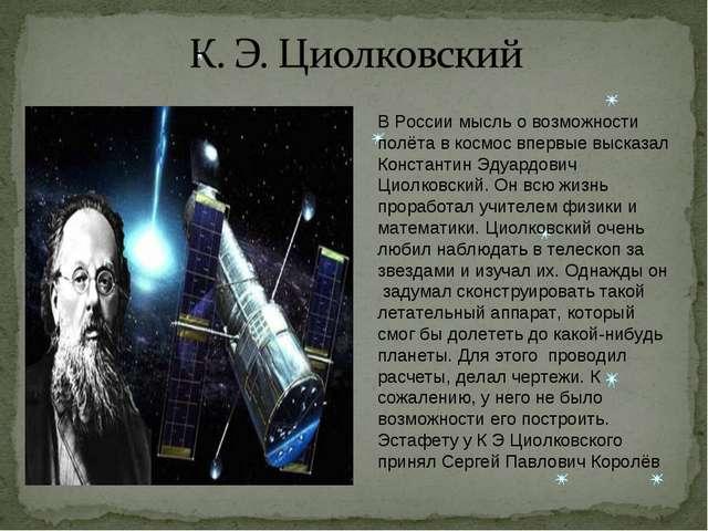 В России мысль о возможности полёта в космос впервые высказал Константин Эдуа...
