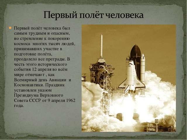 Первый полёт человека был самым трудным и опасным, но стремление к покорению...