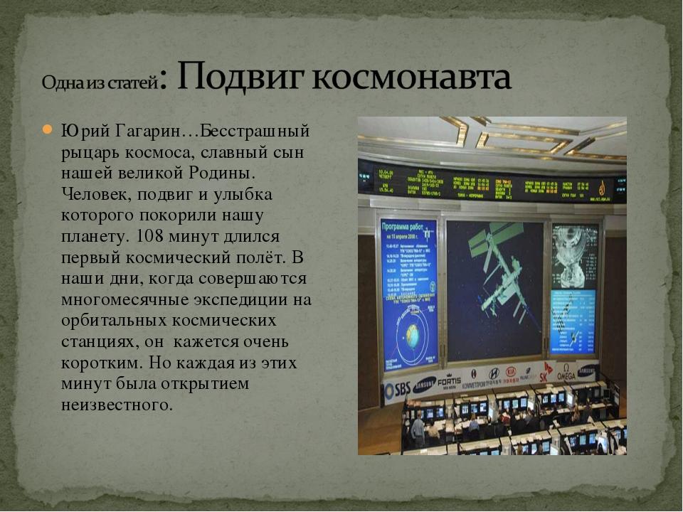 Юрий Гагарин…Бесстрашный рыцарь космоса, славный сын нашей великой Родины. Че...
