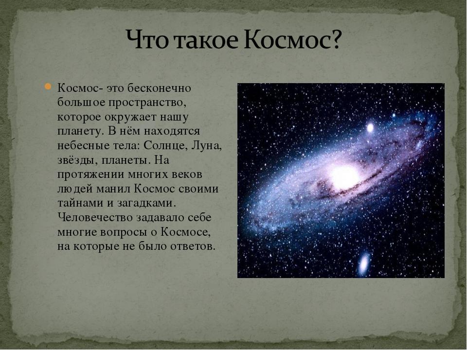 Космос- это бесконечно большое пространство, которое окружает нашу планету. В...