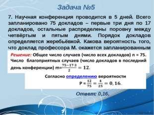 7. Научная конференция проводится в 5 дней. Всего запланировано 75 докладов –