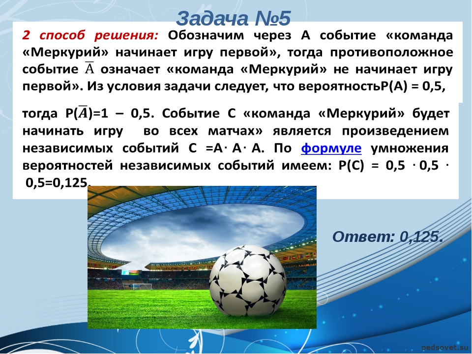 Ответ: 0,125. Антонова Г.В. Задача №5
