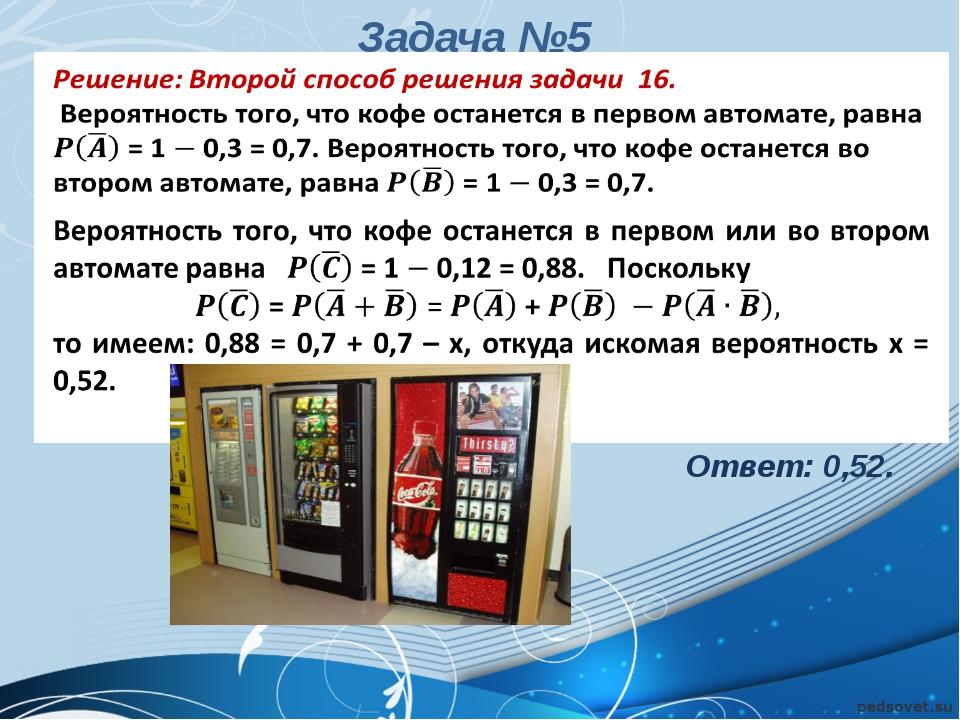 Ответ: 0,52. Антонова Г.В. Задача №5