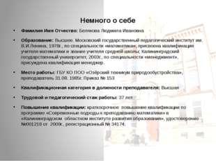 Немного о себе Фамилия Имя Отчество:Белякова Людмила Ивановна Образование:В