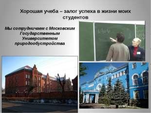 Хорошая учеба – залог успеха в жизни моих студентов Мы сотрудничаем с Московс
