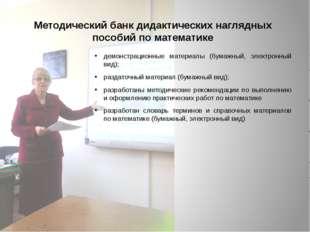 Методический банк дидактических наглядных пособий по математике демонстрацион