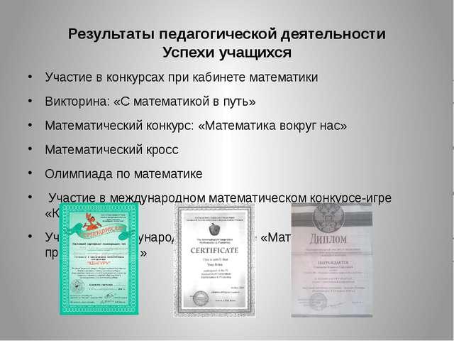 Результаты педагогической деятельности Успехи учащихся Участие в конкурсах пр...