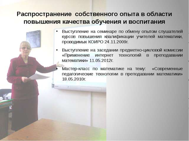 Распространение собственного опыта в области повышения качества обучения и во...