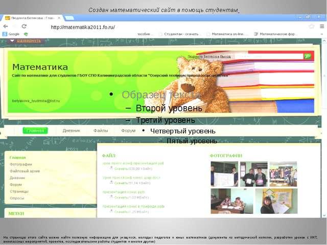 Создан математический сайт в помощь студентам На страницах этого сайта можно...