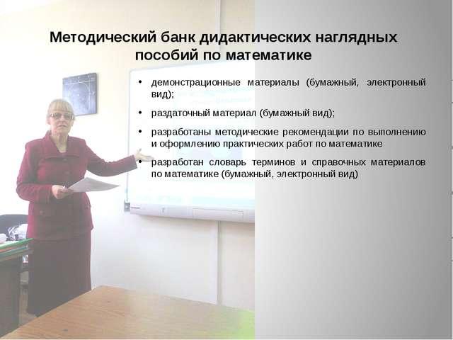 Методический банк дидактических наглядных пособий по математике демонстрацион...